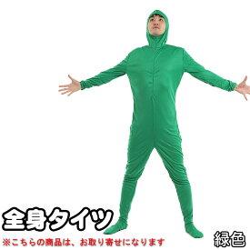 全身タイツ 緑 グリーン