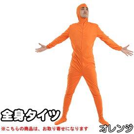 全身タイツ オレンジ