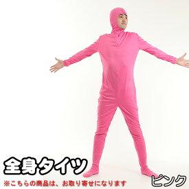 全身タイツ ピンク