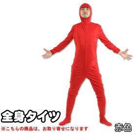 全身タイツ 赤 レッド 節分 鬼 衣装