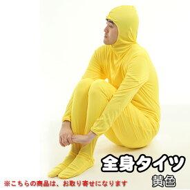 全身タイツ 黄色 イエロー 節分 鬼 衣装