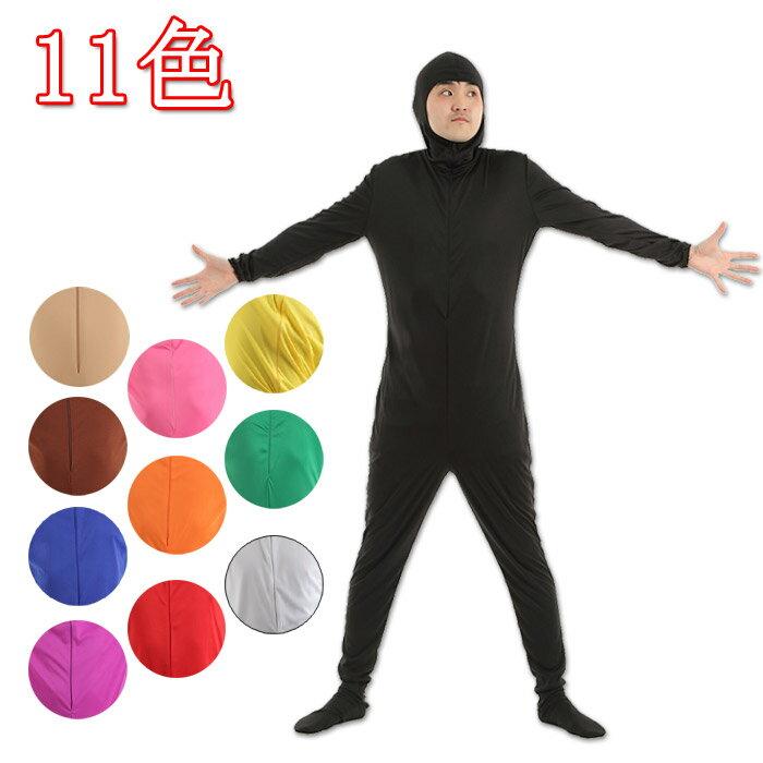 【全品ポイント10倍実施中】全身タイツ 白 黒 肌色 青 赤 黄色 紫 緑 茶 オレンジ ピンクの11色を用意 節分 鬼 衣装