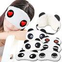 アイマスク かわいい 安眠 パンダ おもしろ 遮光 旅行用品(機内 便利 お昼寝 光遮断 快眠 仮眠 不眠症) ギフト プチプ…