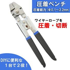 圧着ペンチ ブルー 圧着能力:線径0.1〜2.2mmハンドプレッサー ワイヤークランプカッター ワイヤーロープ スリーブ かしめ 圧着工具 DIY