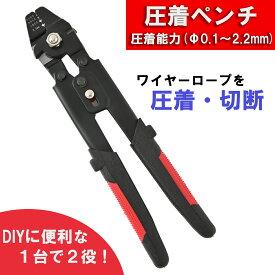 圧着ペンチ レッド 圧着能力:線径0.1〜2.2mmハンドプレッサー ワイヤークランプカッター ワイヤーロープ スリーブ かしめ 圧着工具 DIY