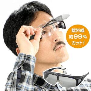 跳ね上げ式 偏光オーバーサングラス 【メガネの上から掛けられる オーバーグラス】