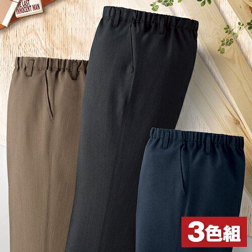 日本製 お手入れ簡単楽々パンツ(3色組)【ウエスト 総ゴム 履きやすい メンズ ズボン 裾上げ不要】【父の日 敬老の日 ギフト】【送料無料】