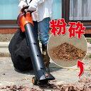 【直送】ハイパワーブロワー&バキューム 【落ち葉 枯れ葉 庭掃除 ガーデン 集塵 吸引】