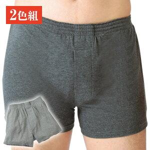 紳士尿漏れ対策ニットトランクス(2色組) 【軽 失禁 尿モレ パンツ メンズ 尿漏れパンツ 男性用】