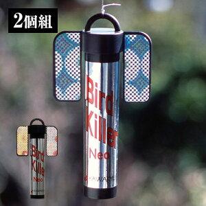 バードキラーNEO(2個組) 【鳥 害 対策 グッズ カラス 鳩よけ ハト 防鳥 駆除】【送料無料】