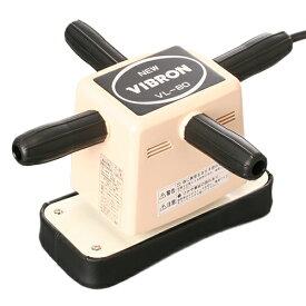 家庭用電気マッサージ器「ニュービブロン」