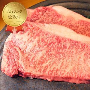 【直送】A5ランク松阪牛 特選サーロインステーキ(200g×3枚)【和牛 国産牛 焼肉 三重県 ギフト 贈答 お祝い】
