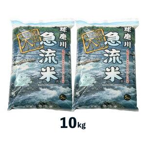 【産地直送】熊本県産 球磨川急流米キヌヒカリ(10Kg)