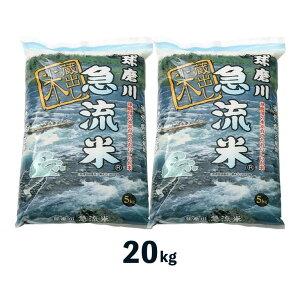 【産地直送】熊本県産 球磨川急流米キヌヒカリ(20Kg)