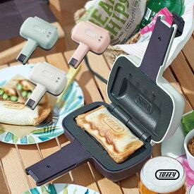 TOFFY ハーフホットサンドメーカー - トフィー ホットサンドメーカー ホットサンドグリル 半分 ハーフ 1枚 サンドイッチ 加熱 グリル 挟み 挟む パン 食パン 料理 調理 かわいい おしゃれ ギフト プレゼント K-HS3 K-HS3-PA K-HS3-AW K-HS3-SP