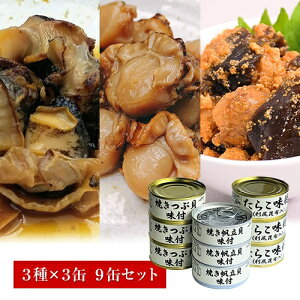 こだわり味付3種詰め合わせ(9缶セット)