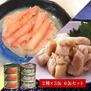 水産缶詰2種詰め合わせ(6缶セット)