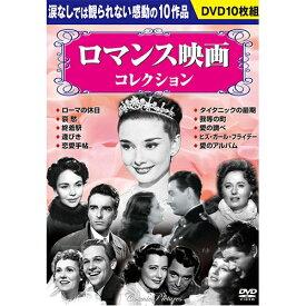 ロマンス映画コレクション DVD10枚組 (BCP-044)