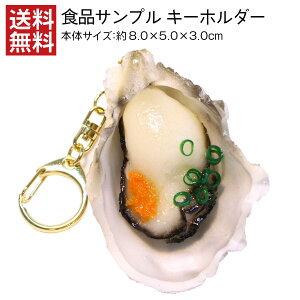 【牡蠣 殻付き】 食品サンプル キーホルダー 送料無料 おもしろ雑貨 お土産 ギフト 外国人 観光客 日本製 リアル かき