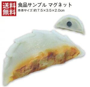 【送料無料】食品サンプル マグネット 餃子 おもしろ雑貨 インテリア 磁石 中華 模型 ぎょうざ お土産 キッズ 誕生日 プレゼント 日本製 リアル