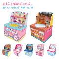 【ままごと収納BOX】ボックス子供キッズおかたづけ雑貨インテリアギフトプレゼント(ユーカンパニー)