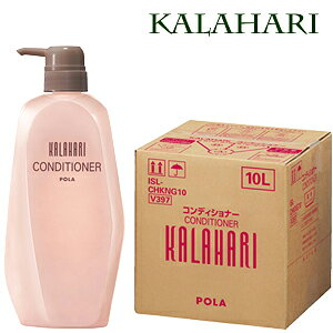 新発売!POLA カラハリ コンディショナーN 10L