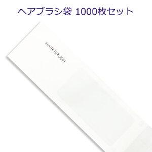 【ホテルアメニティ】マットシリーズ スケルトンブラシ袋 のり付(1セット1000枚入)1枚当り3.3円