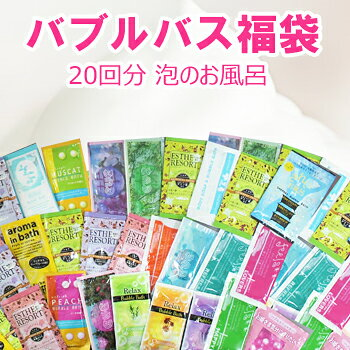 【メール便】 バブルバス 福袋 泡風呂 入浴剤 20個セット 入浴剤 福袋