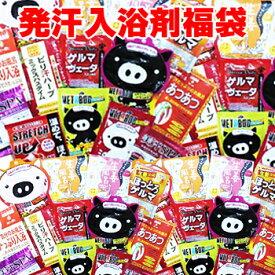 【メール便】 発汗! 入浴剤 福袋  激熱の14日分 冷え性&ダイエットに!
