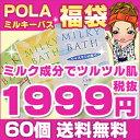 ★POLA ミルキー 入浴剤 福袋 60個 送料無料