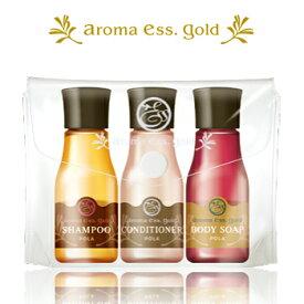 【メール便】お試しセット POLA ポーラ /アロマエッセ ゴールド aroma ess.GOLD/シャンプー コンディショナー ボディの3種 30mLx3
