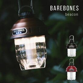 ベアボーンズ リビング BAREBONES LIVING ビーコンライトLED ランタン ライト アウトドア キャンプ BEACON 調光 調光機能 充電式 LED おしゃれ アンティーク アンティークブロンズ/カッパー/レッド
