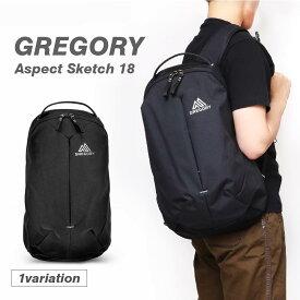 グレゴリー GREGORY Aspect Sketch 18 Ur バックパック リュック メンズ バッグ GRE-1094501052 アスペクト スケッチ 18L A4対応 トレイルブランド リュックサック キッズ アウトドア