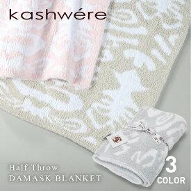 カシウエア Kashwere ハーフブランケット Half Throw Damask ブランケット ダマスク ギフト プレゼント 全3色 HB-75-128-33