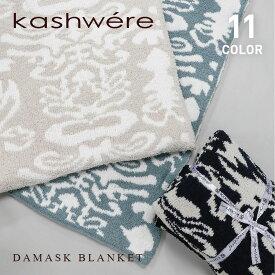 カシウエア Kashwere ブランケット Throw Damask Pattern ダマスク ギフト プレゼント 全12色 T-28-111-52