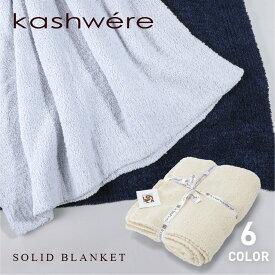 カシウエア Kashwere ブランケット Throw Solid ギフト プレゼント T-30-03-52 キャメル/ベビーブルー/スレート/ネイビー/フューシャ/モルト