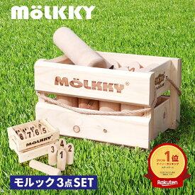 【楽天1位獲得】モルック MOLKKY アウトドアゲーム スポーツ ゲーム キャンプ レジャー バーベキュー 玩具 おもちゃ スキットル 木製 外遊び プレゼント 贈り物 MOLKKYORIGINAL