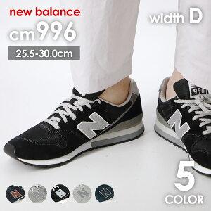 ニューバランス NewBalance CM996 メンズ スニーカー 男性用 nb シューズ ブランド おしゃれ ブラック/グレー/ネイビー/ホワイト 全5色 25.5cm-29.5cm