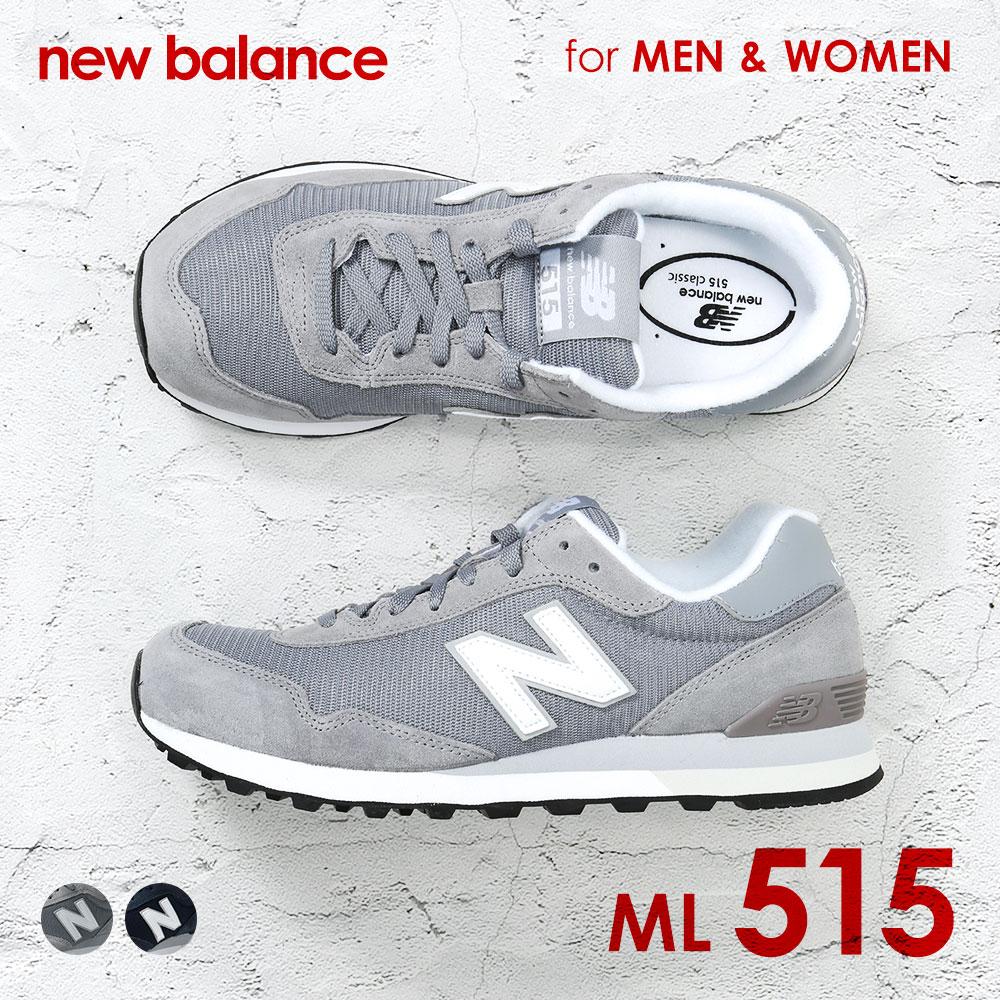 ニューバランス New Balance ML515 NB メンズ シューズ スニーカー Lifestyle NB ランニング スポーツ ジョギング 2017 新入荷 25.5cm 25cm 26.5cm 26cm 27.5cm 27cm 28.5cm 28cm 29cm 30cm ブラック グレー 黒 ニューバラ NewBalance