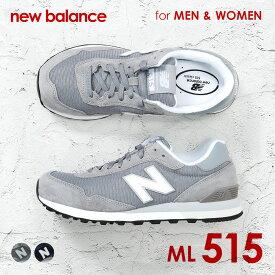 ニューバランス New Balance ML515 NB メンズ シューズ スニーカー Lifestyle NB ランニング スポーツ ジョギング 2017 新入荷 24.5cm 25cm ブラック グレー 黒 ニューバラ NewBalance
