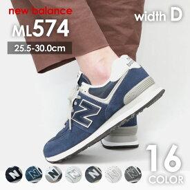 【4/20 ポイント5倍!】ニューバランス NewBalance ML574 メンズ スニーカー シューズ 男性用 nb おしゃれ ブラック/グレー/ネイビー/ホワイト/ブルー 全16色 25.5cm-30.0cm