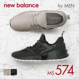 新作! ニューバランス New Balance MS574 MS574KTB 574S メンズ シューズ スニーカー NB ニューバラ ランニング スポーツ カジュアル 25.5cm 26cm 26.5cm 27cm 27.5cm 28cm 28.5cm 29cm 29.5cm 30cm ベージュ ブラック m574