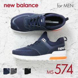 ニューバランス NewBalance MS574 MS574PCB MS574PCG MS574PCN MS574PCW メンズ スニーカー シューズ ブラック/グレー/ネイビー/ホワイト 25.5cm-29.0cm