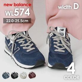 ニューバランス NewBalance WL574 レディース スニーカー シューズ nb 574 おしゃれ 女性用 ブラック/バーガンディ/ネイビー/ホワイト 全4色 22.0cm-25.5cm