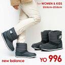 ニューバランス NewBalance YO996 ブーツ ウィンターブーツ レディース キッズ ジュニア 防寒 秋冬 ブラック/グレー 2…