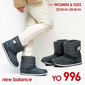 ニューバランス New Balance YO996 ブーツ レディース キッズ ジュニア シューズ ムートン 防寒 もこもこ あったか 暖か ボア NB ブランド ウィンターブーツ 黒 ブラック