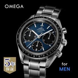 オメガ OMEGA スピードマスター メンズ 時計 腕時計 コーアクシャル自動巻 ブルー 326.30.40.50.03.001