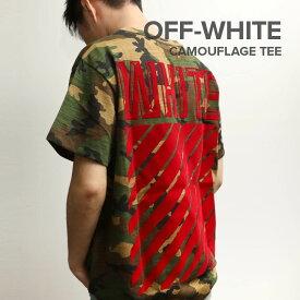 【キャッシュレス 5%還元対象】業界最安挑戦! Off-White オフホワイト off white OMAA001F150580189920 カモフラTee 迷彩 メンズ トップス Tシャツ ストリート クルーネック ヴァージル アブロー