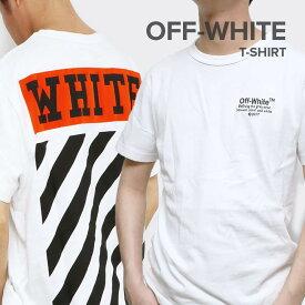 【キャッシュレス 5%還元対象】業界最安挑戦! Off-White オフホワイト off white OMAA002S160010140119 OMAA002S160010141019 メンズ トップス Tシャツ ストリート ブラック 黒 ホワイト 白 ロゴ ORANGE BOX