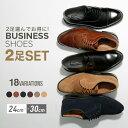 【お得な2足SET!】 ビジネスシューズ 全18種 メンズ 日本製 ビジネス ストレートチップ ウイングチップ オフィス 革…